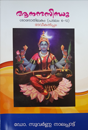 Dr.Suvarnanalapat trust - book - Music Therapy -Front