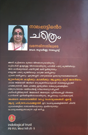 Dr.Suvarnanalapat trust - book - Music Therapy -Back